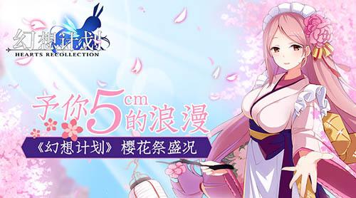 幻想计划樱花祭盛况 予你5cm的浪漫[多图]