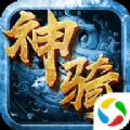 神骑世界手机游戏官方版下载 v1.2.0