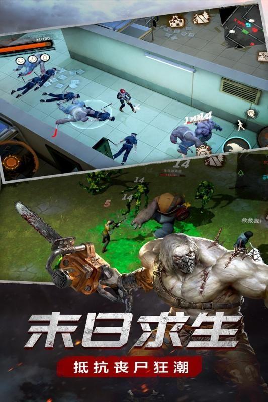 浩劫游戏废土危行官方网站下载正版游戏安装图2:
