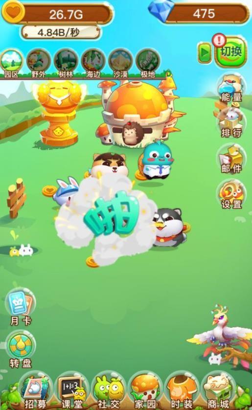 口袋动物城支付宝游戏无限能量修改版图2: