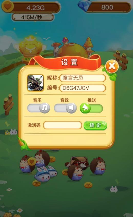 口袋动物城支付宝游戏无限能量修改版图4: