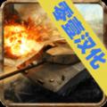 现代坦克力量战争英雄中文汉化版最新版手机下载 v1.12