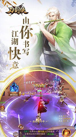 刀剑侠官方网站游戏下载最新版图2: