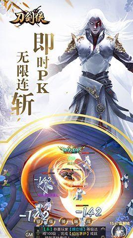 刀剑侠官方网站游戏下载最新版图1: