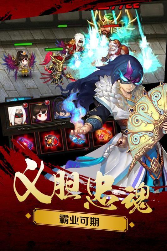 新三国魂手机游戏官方版下载图4: