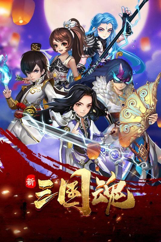 新三国魂手机游戏官方版下载图1: