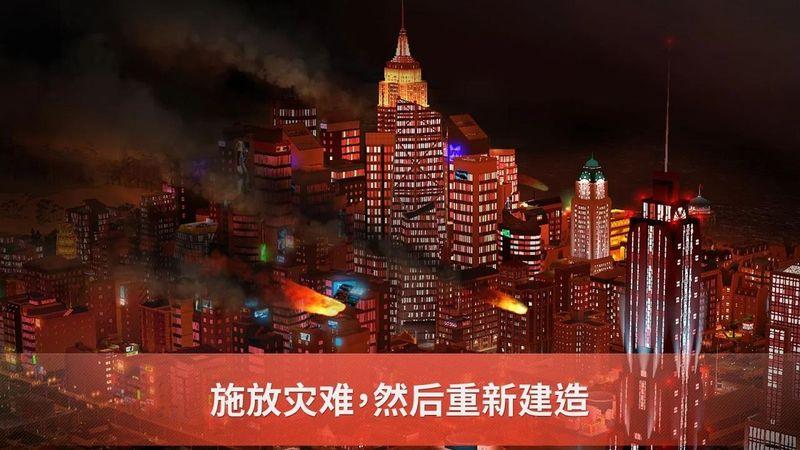 模拟城市建设无限金币修改版游戏下载图3: