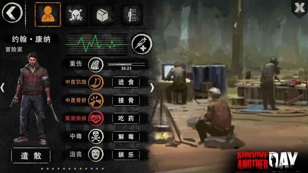 再活一天游戏下载最新版安装地址(Survive Another Day)图3: