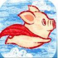 小猪酷跑游戏
