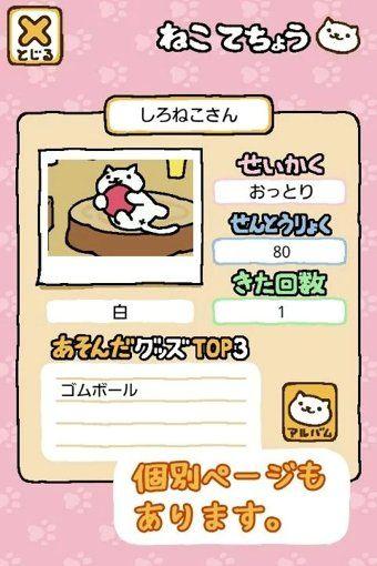 猫咪后院1.11.0美化版APK游戏下载更新地址图5: