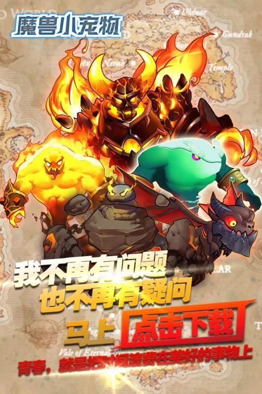 魔兽小宠物游戏官方网站下载正式版图5: