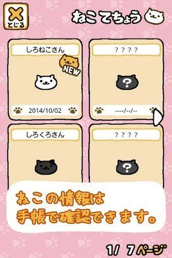猫咪后院1.11.0美化版APK游戏下载更新地址图2: