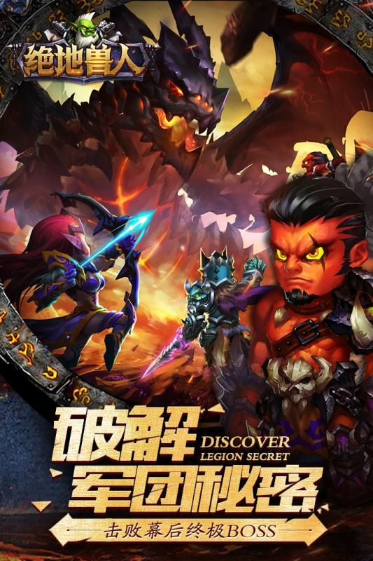 绝地兽人官方网站下载手游正式版图2:
