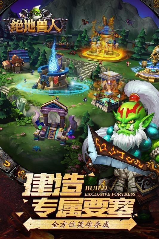 绝地兽人官方网站下载手游正式版图4: