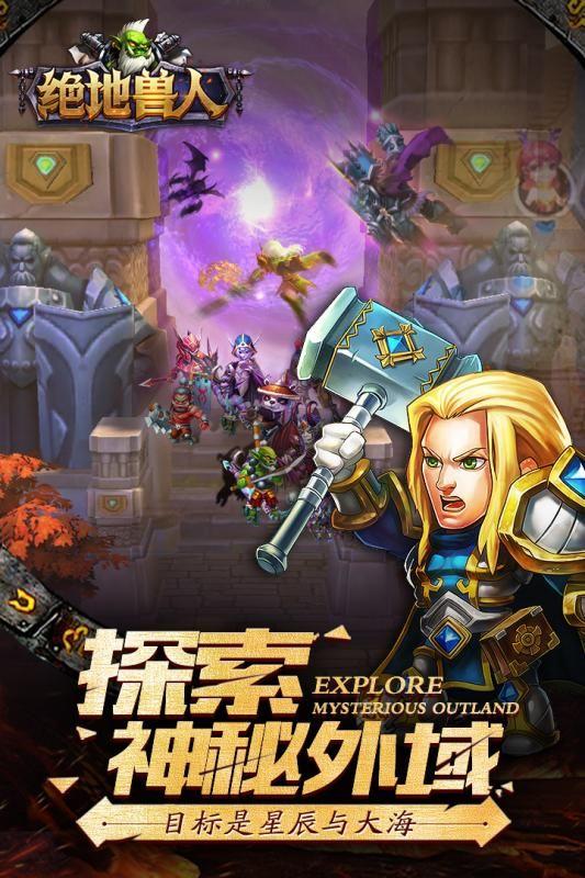 绝地兽人官方网站下载手游正式版图1: