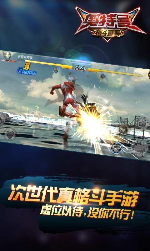 奥特曼格斗冠军官方网站下载手机游戏正式版图5: