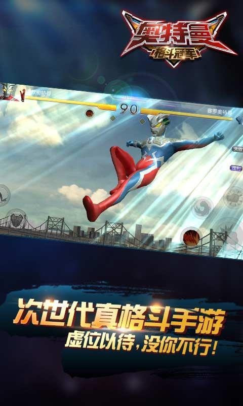 奥特曼格斗冠军官方网站下载手机游戏正式版图1:
