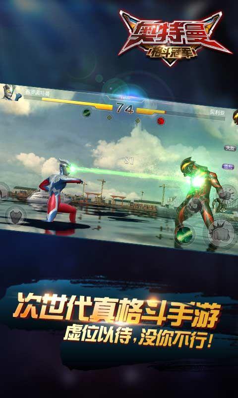 奥特曼格斗冠军官方网站下载手机游戏正式版图3:
