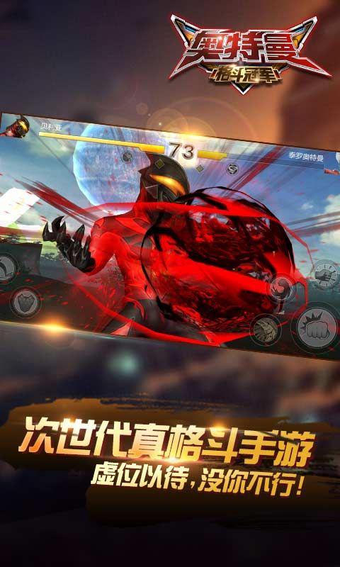 奥特曼格斗冠军官方网站下载手机游戏正式版图4: