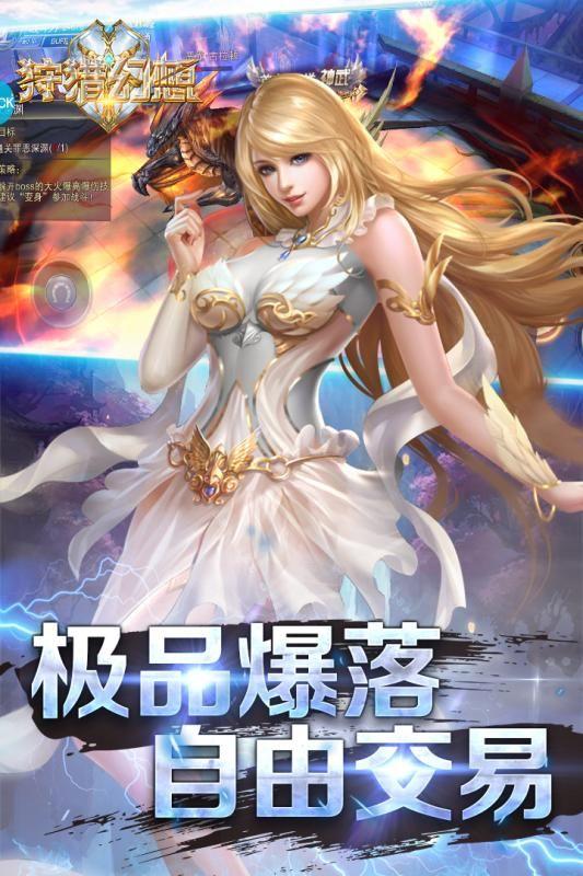 狩猎幻想官方网站下载最新版游戏图4: