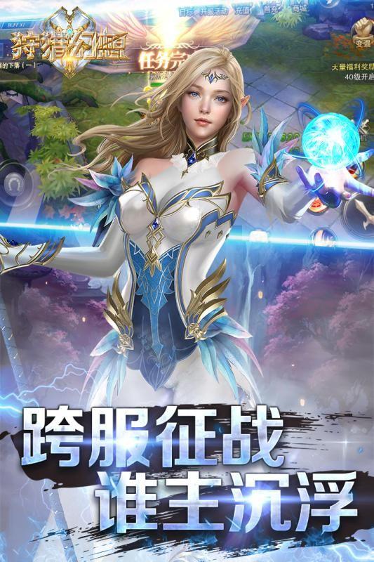 狩猎幻想官方网站下载最新版游戏图2: