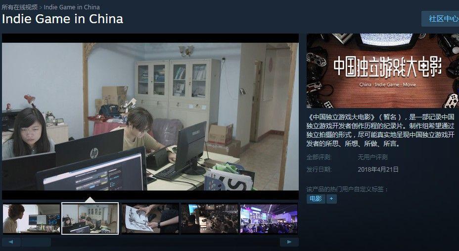 4月21日《中国独立游戏大电影》全国点映会[多图]