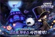 《GhostHouse》手游新作公布 正式展开韩国预约注册[图]