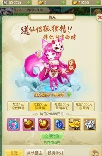 西游回收版手机游戏官方微端地址下载图2: