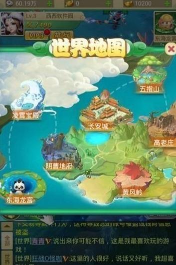 西游回收版手机游戏官方微端地址下载图3:
