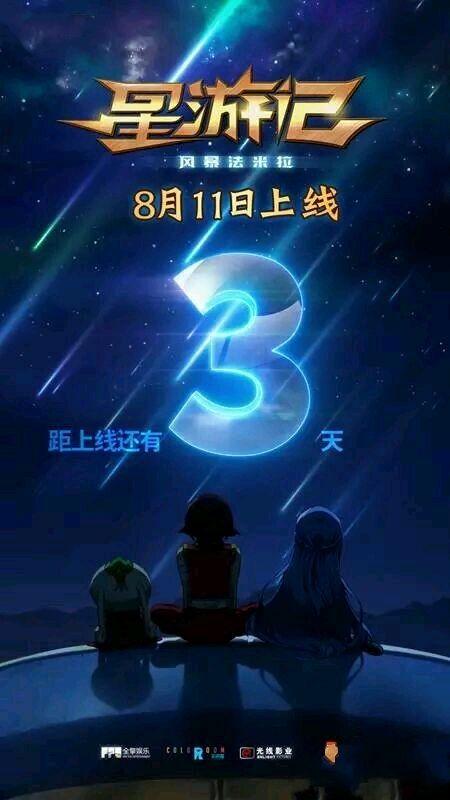 星游记游戏官网下载最新版图2: