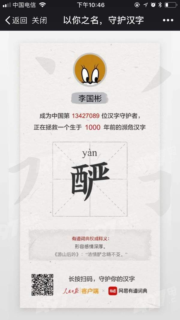 以你之名守护汉字H5活动入口地址图3: