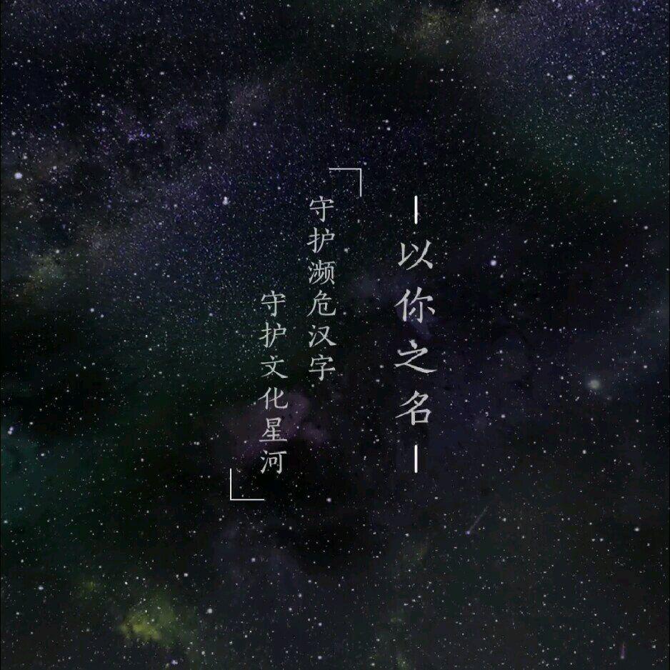 以你之名守护汉字H5活动入口地址图1: