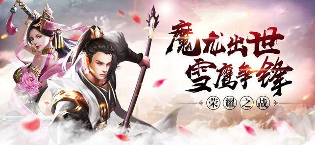 雪鹰魔龙手游官网下载正式安卓版图1: