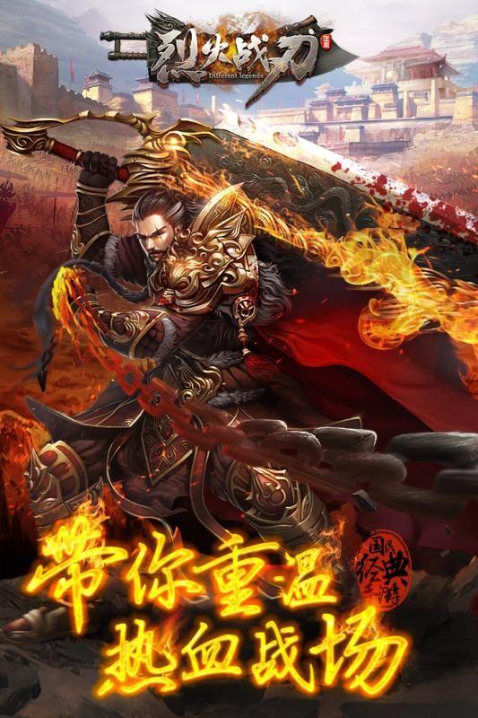 烈火战刃九游客户端下载最新版图4:
