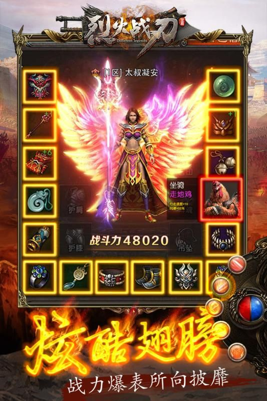 烈火战刃九游客户端下载最新版图3: