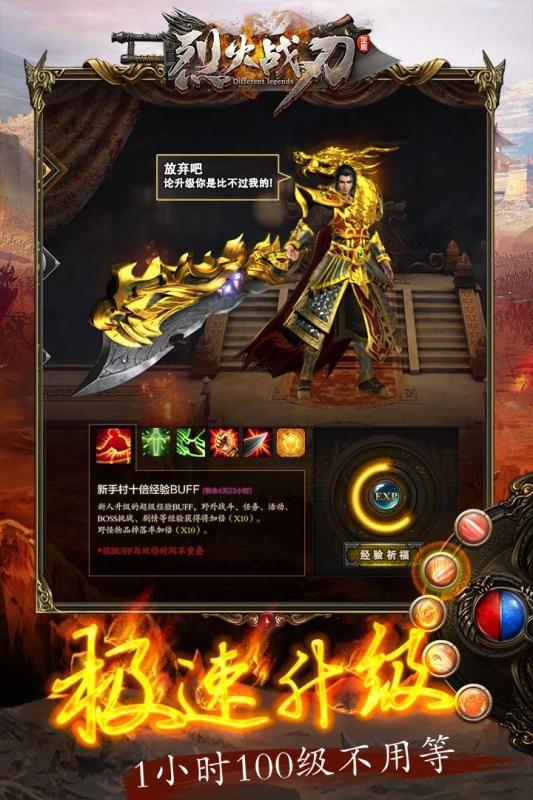 烈火战刃九游客户端下载最新版图2: