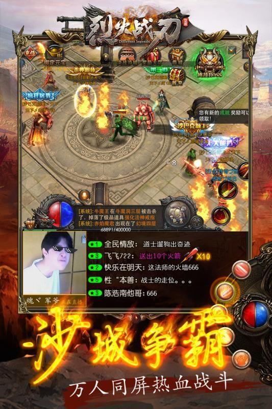 烈火战刃九游客户端下载最新版图1: