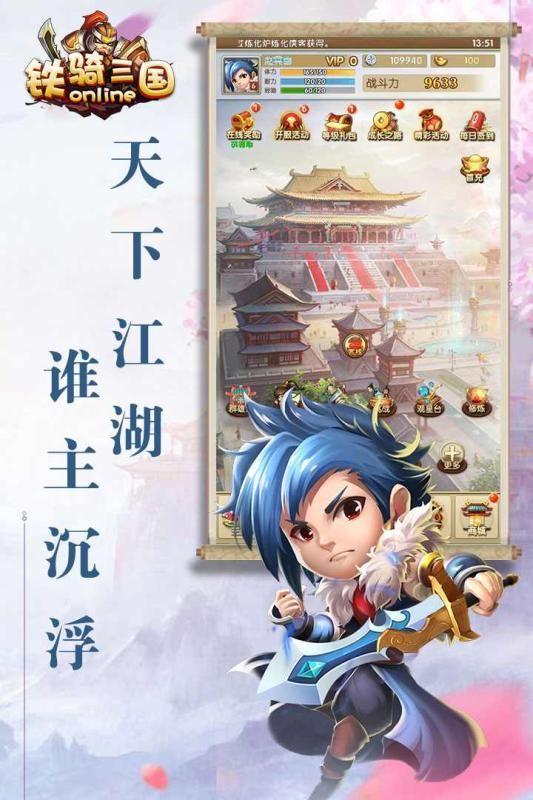 铁骑三国onlineBT变态版公益服免费下载图1: