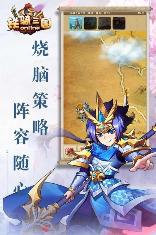 铁骑三国onlineBT变态版公益服免费下载图4: