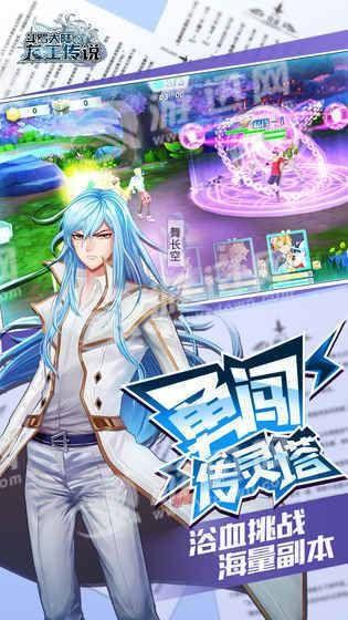 斗罗大陆3龙王传说官方网站下载正式版游戏图1: