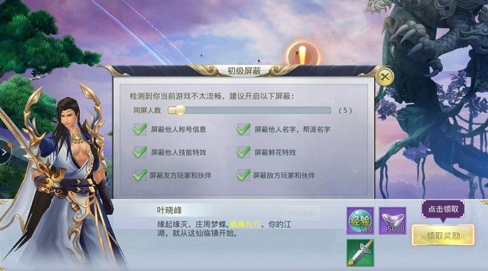 白泽传说山海经BT变态版公益服免费下载图4: