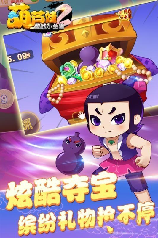 葫芦娃2酷跑小金刚游戏官方网站下载正式版图1:
