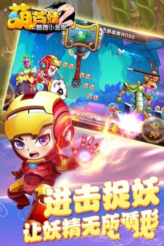 葫芦娃2酷跑小金刚游戏官方网站下载正式版图3: