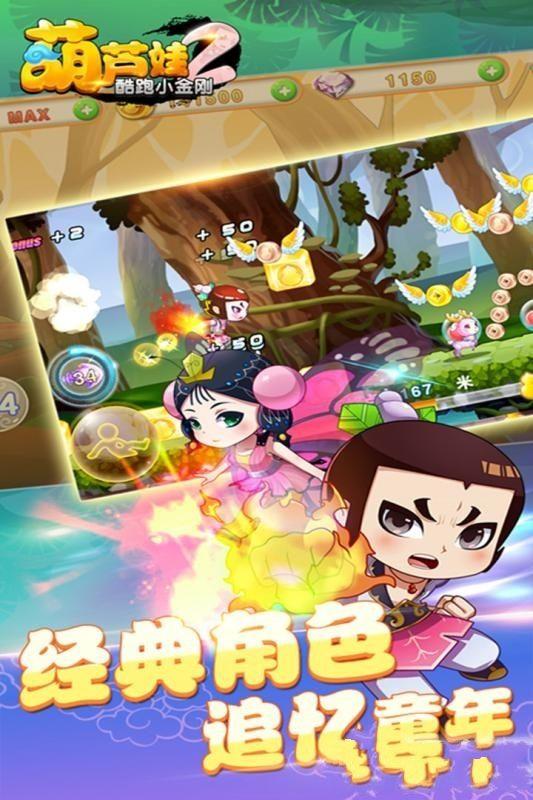葫芦娃2酷跑小金刚游戏官方网站下载正式版图4: