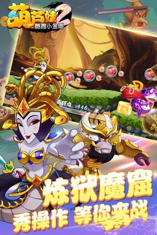 葫芦娃2酷跑小金刚游戏官方网站下载正式版图5: