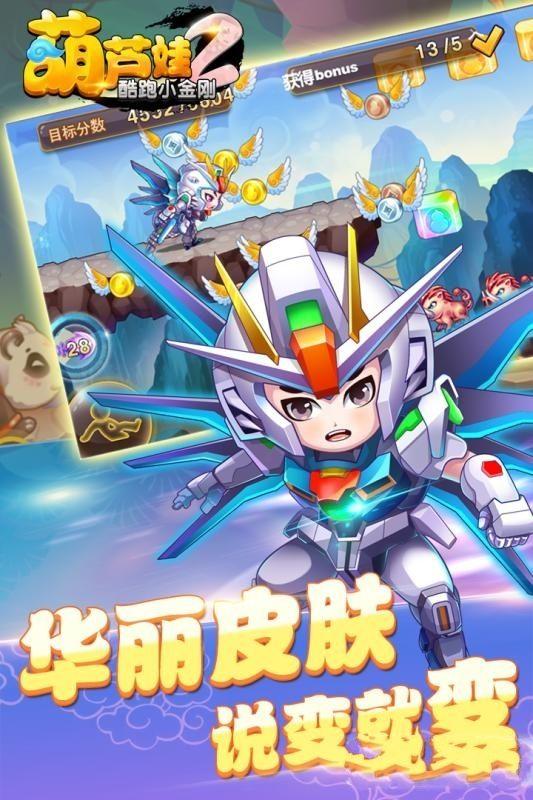 葫芦娃2酷跑小金刚游戏官方网站下载正式版图2: