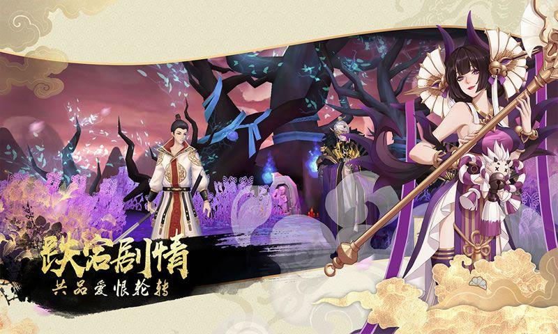 腾讯云梦四时歌游戏IOS苹果版下载图4:
