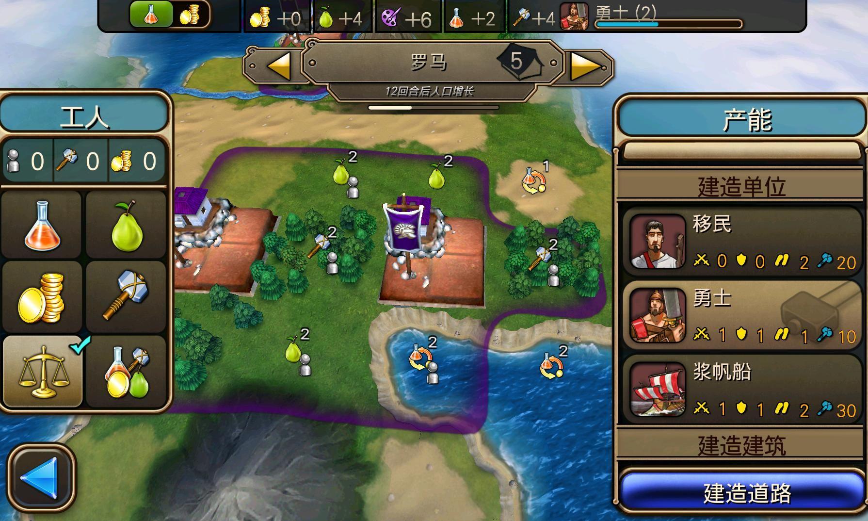 文明变革2安卓版图2