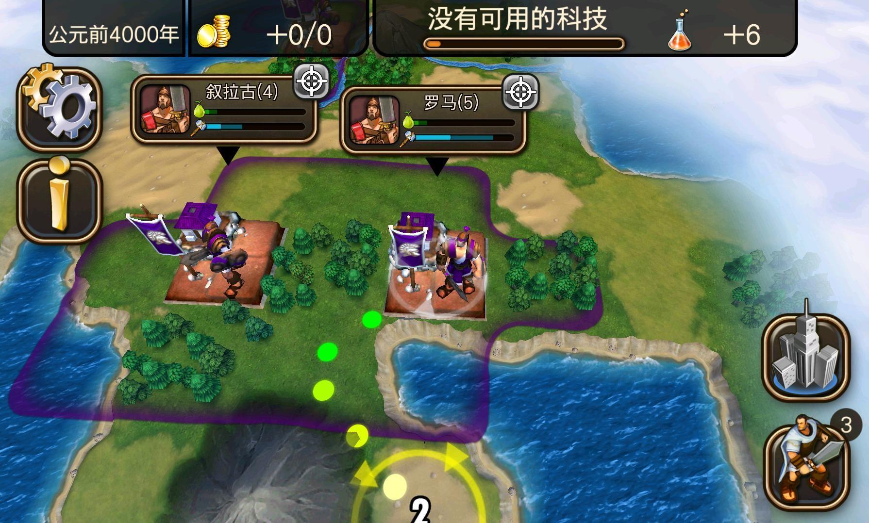 文明变革2安卓版图3