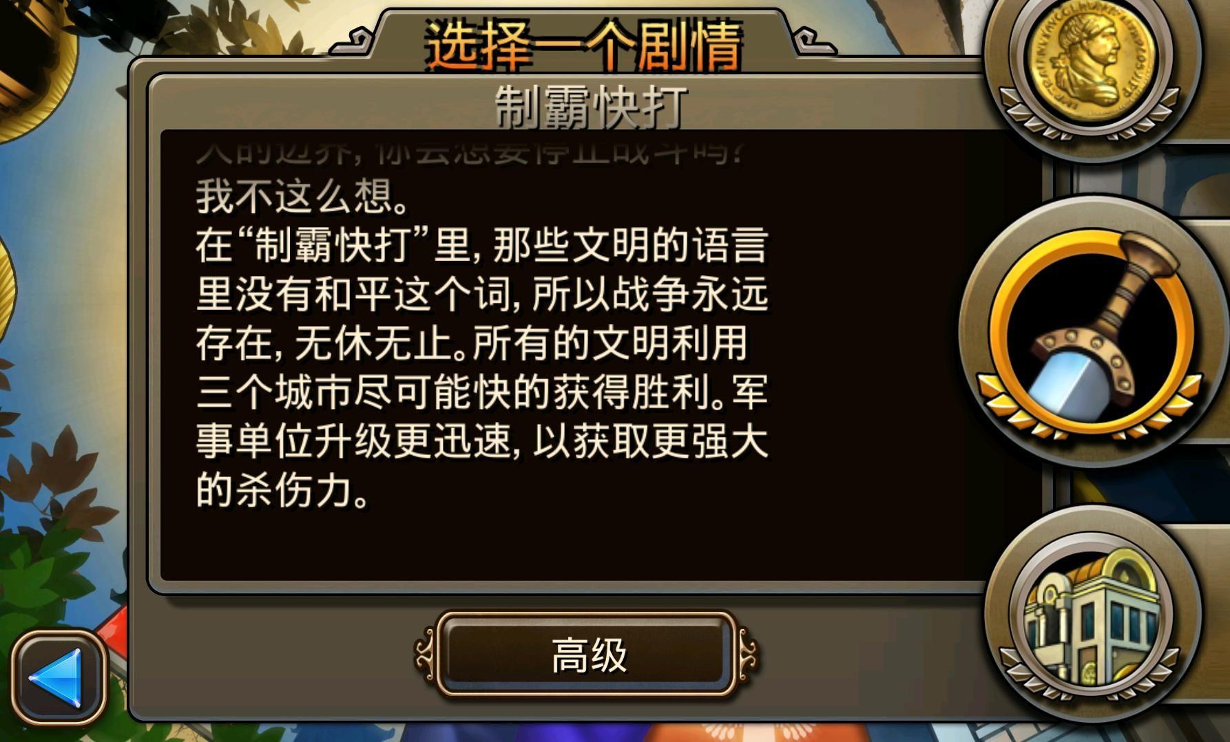 文明变革2安卓版图5
